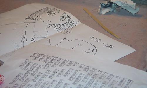 "Hannya Shingyou :  ""ART catch Chaos-la"""