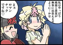 100705(1) - 《NHK 電視台 – 氣象預報》線上四格漫畫「春ちゃんの気象豆知識」第27回、七夕連載中!