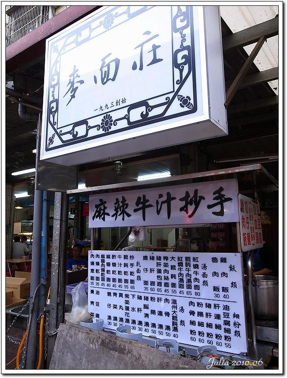 麥面庄 (7)