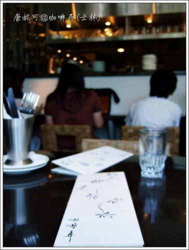 唐妮可☆吃喝玩樂過生活 拍攝的 20100703_咖啡弄(士林)_20。