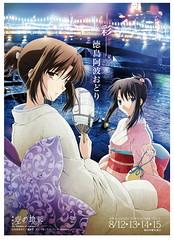 100710(2) - 動畫版《空之境界》兩儀式&黑桐鮮花,率領一干《東方Project》美少女們,共同現身日本德島「2010阿波舞」的宣傳海報!(1/2)