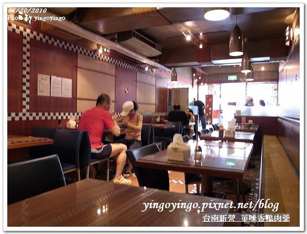 台南新營_華味香鴨肉羹990620_R0013082