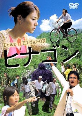 ヒナゴン 映画 DVD