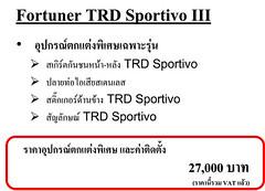 รายละเอียดอุปกรณ์ตกแต่งพิเศษเฉพาะรุ่น_ฟอร์จูนเนอร์ TRD Sportivo III กันยายน 2553 [Read-Only]