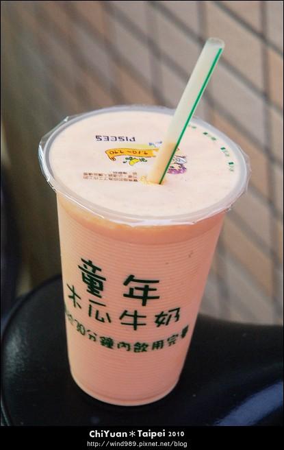 童年木瓜牛奶04.JPG