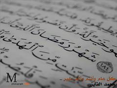 Ramdan , (M7mmed Alfayez) Tags: mohammed ramdan m7mmed nikonp100