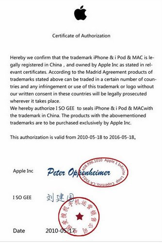 Chinese Knockoff Website Impresses with Authorization