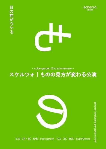スケルツォ_フライヤー_表8