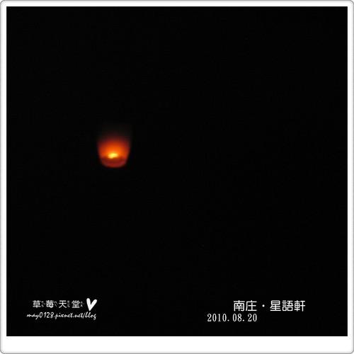 南庄星語軒49-2010.08.20