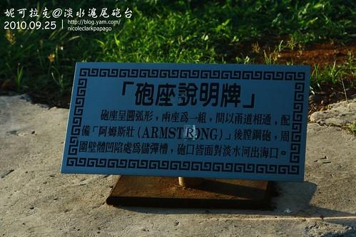 淡水滬尾砲台20100925-039