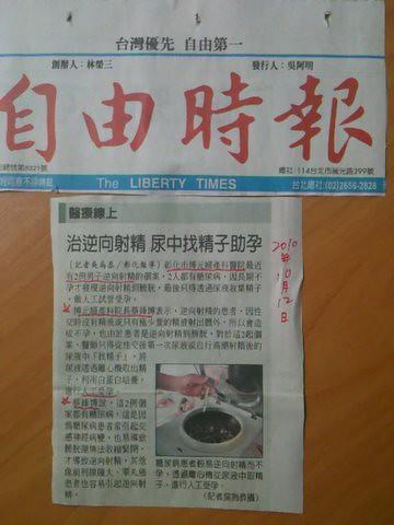 尿裡取精 糖尿病爸喜獲龍鳳胎 http://life.chinatimes.com/2009Cti/Channel/Life/life-article/0,5047,110 51801+112010101200043,00.html