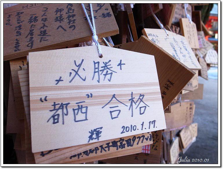 青島神社~ (25)