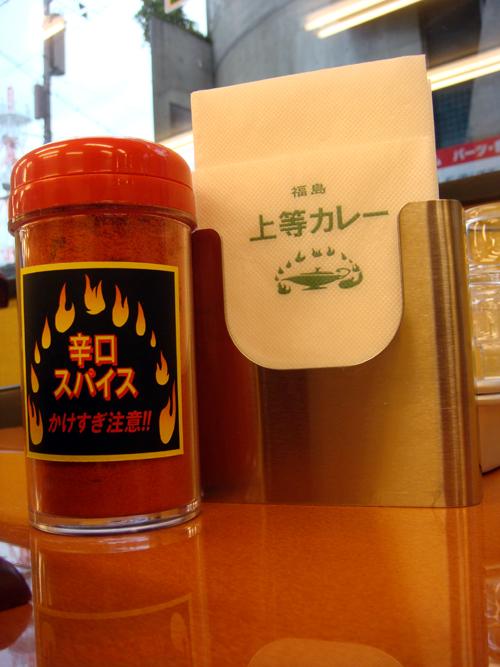 福島上等カレー日本橋店