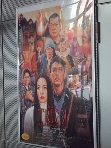 広島市交通科学館 あこがれのヒーローマシーン 画像 9