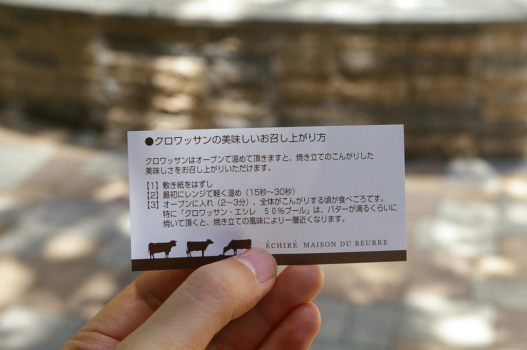 echire, marunouchi, tokyo