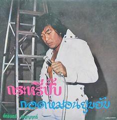 SAK-KA-RIN BOON-YA-RIT(ELVIS THAI):EP