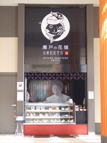 瀬戸の花嫁 sweets 画像 8