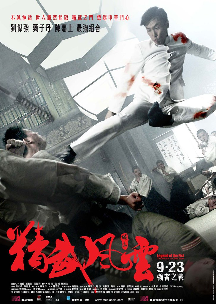 4850033344 c4e64c3bb7 b LEGEND OF THE FIST: THE RETURN OF CHEN ZHEN STARS DONNIE YEN POSTER SET AND TRAILER