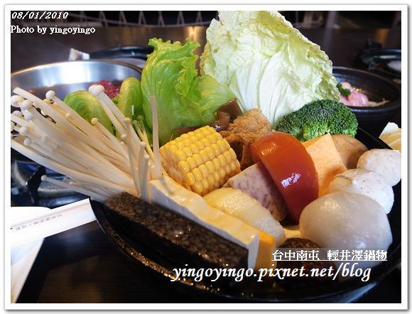 輕井澤鍋物990801_R0014017