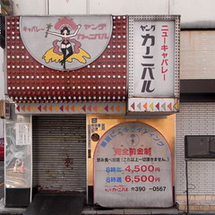 Akabane Cabaret Street 02