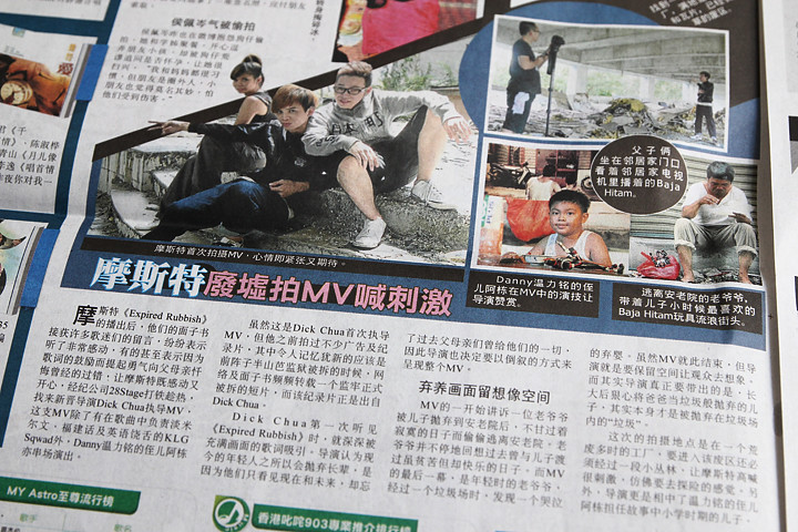 ‎03/08 星洲日報,娛樂版 | Sin Chew Daily, Entertaiment