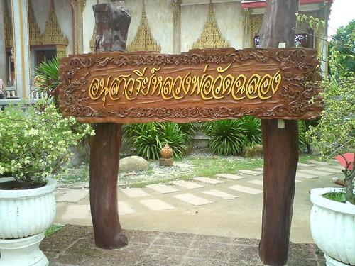2010-07-26 泰國普吉島拜拜DSC01061