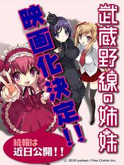 100812 - 兩部線上漫畫《武蔵野線的姊妹》、《眼鏡萌美眉》分別將改編成真人電影版、OVA動畫!