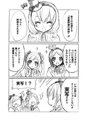 100812 - 漫畫家「ユキヲ」的線上免費連載《武蔵野線的姊妹》確定將一舉推出真人電影版! (2/2)