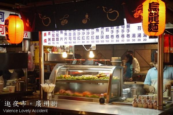廣州街夜市小吃05