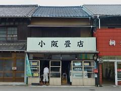 Kosaka Tatami Shop in Okitsu Juku on the Old Tokaido  (only1tanuki) Tags: japan japanese  shizuoka tokaido  shizuokaprefecture  okitsu  shizuokacity  oldtokaido  shimizuward 22 shizuokatokaido tatamishop  okitsujuku okitsutown  kosakatatamishop