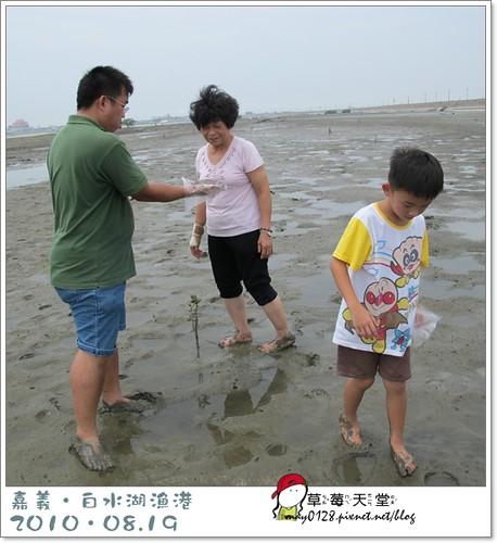 白水湖漁港93-2010.08.19