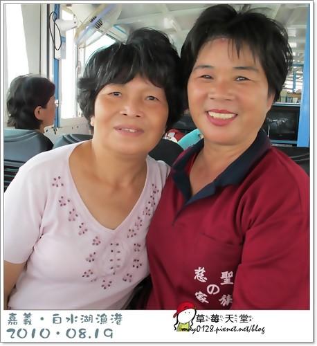 白水湖漁港118-2010.08.19