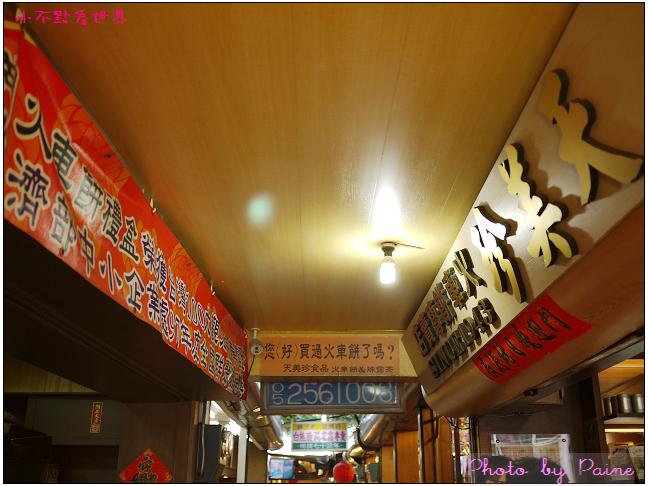 天香珍火車餅