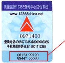石家庄市海略科技提供防伪码激光防伪标签制作15033421942