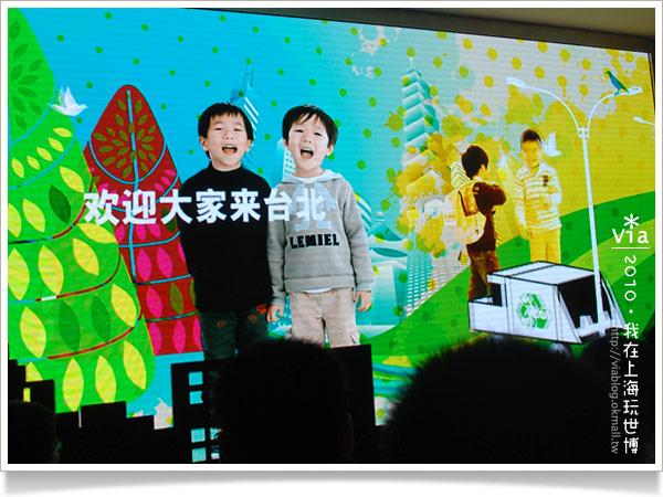 【上海世博旅】via玩浦西城市範例區~台北館一樣好玩!12