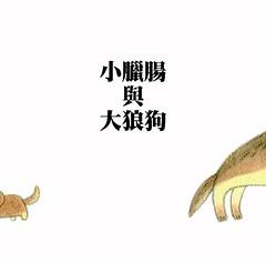 小臘腸與大狼狗_頁面_01