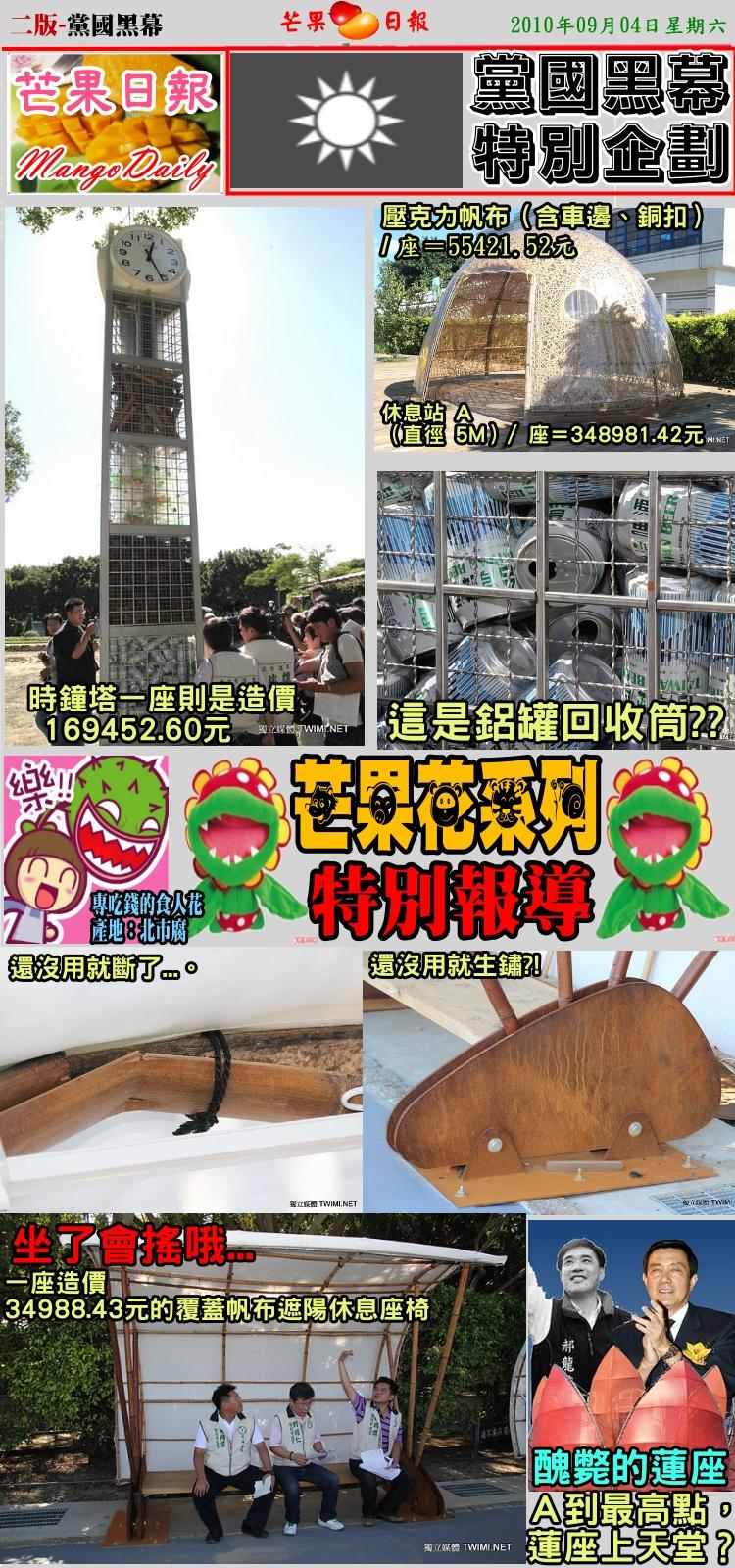 200825芒果日報黨國黑幕--花博A粉大,莊瑞雄、黃向群、劉耀仁勘查01