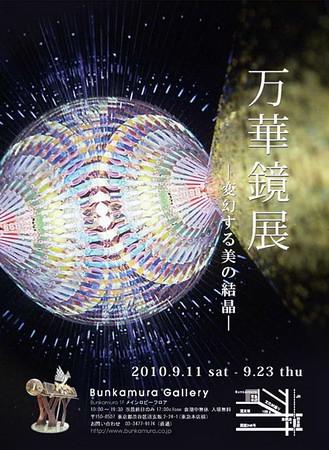 ■万華鏡展 -変幻する美の結晶-■