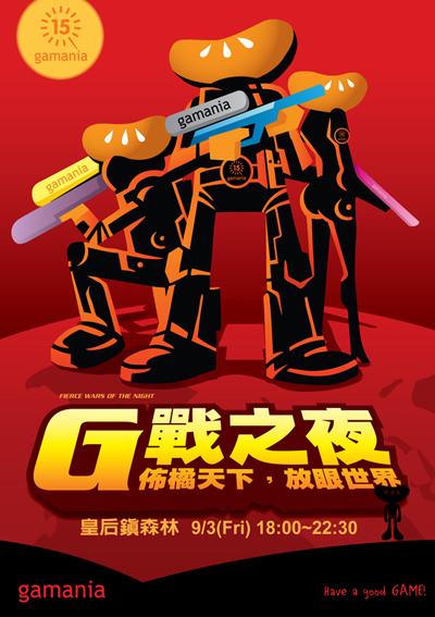 G戰之夜_Poster