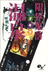 mandori36_onsen