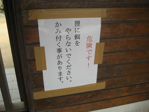 鞆の浦 仙酔島 画像 2