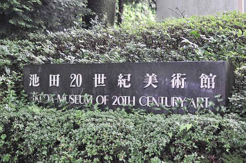 Ikeda Museum of 20th Century Art