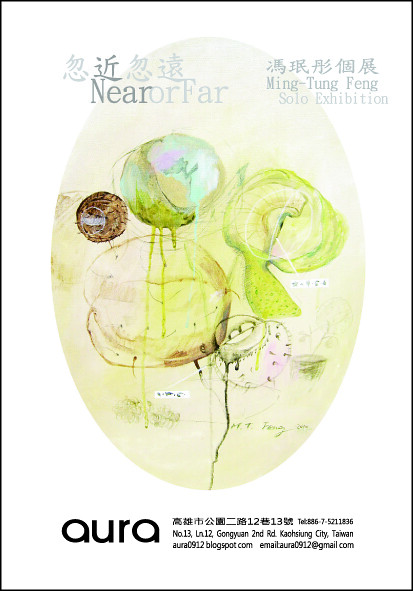 aura 藝文空間 忽近忽遠 Near or Far 馮珉彤個展    Ming-Tung Feng solo exhibition