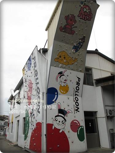 大侖汽球博物館14-2010.06.26