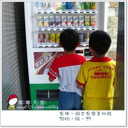 台中國美館94-2010.06.27