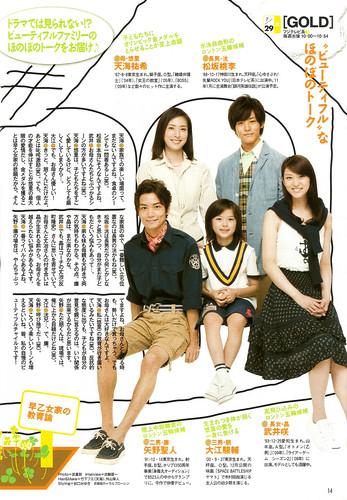 TVガイド 2010.7.30号