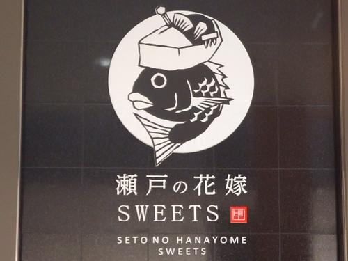 瀬戸の花嫁 sweets、フレスポ西風新都店に ワッフルたい焼きOPEN