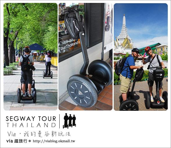 【泰國自由行】曼谷玩什麼?Segway塞格威帶你漫遊~