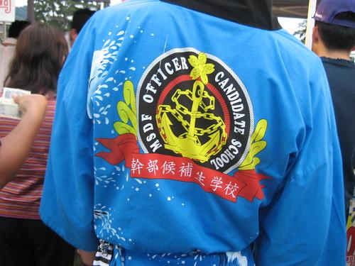海上自衛隊第1術科学校 サマーファスタ江田島8