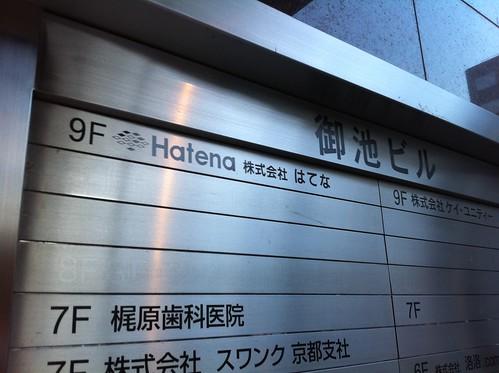 はてな 京都オフィス